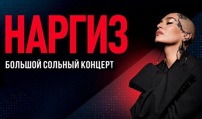 Певица Наргиз выступит вИркутске сбольшим сольным концертом