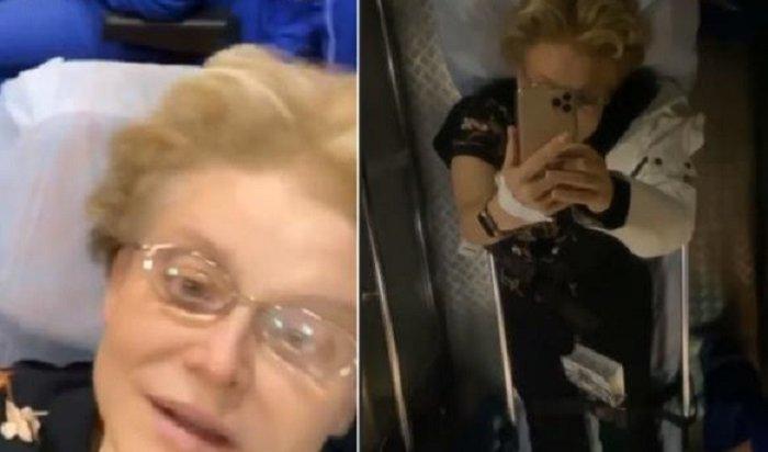 Телеведущую «Здоровья» Елену Малышеву госпитализировали вМоскве (Видео)