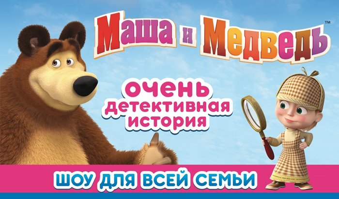Интерактивное шоу «Маша иМедведь» покажут в Иркутске