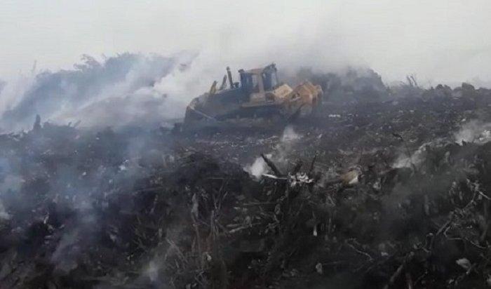 Спасатели второй день ликвидируют пожар намусорном полигоне вТулунском районе (Видео)