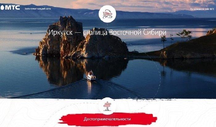 Бесплатный мобильный гид познаковым местам запустили вИркутской области