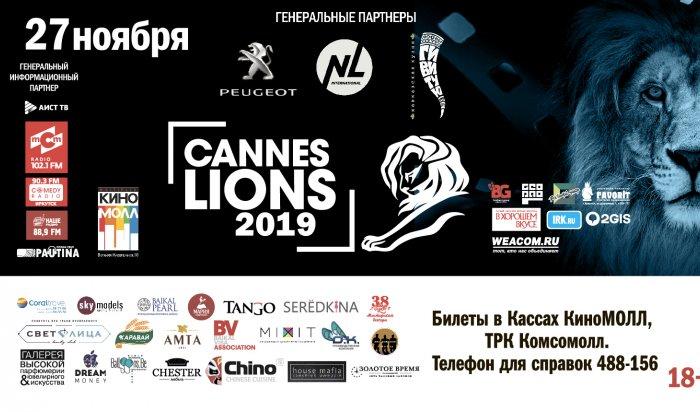 Презентация международного фестиваля креативности «Каннские львы» пройдет вИркутске вноябре