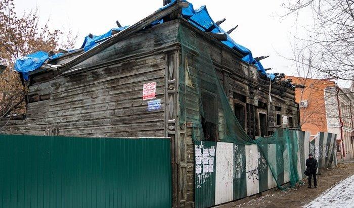 Два дома— памятника истории икультуры изъяли усобственника вИркутске