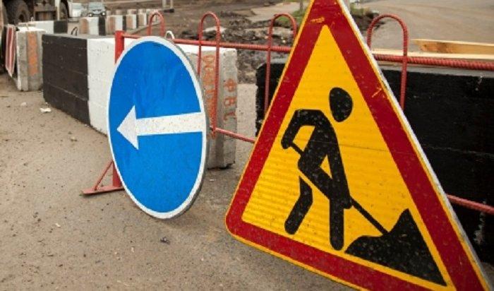 ВИркутске частично ограничат проезд потрем улицам
