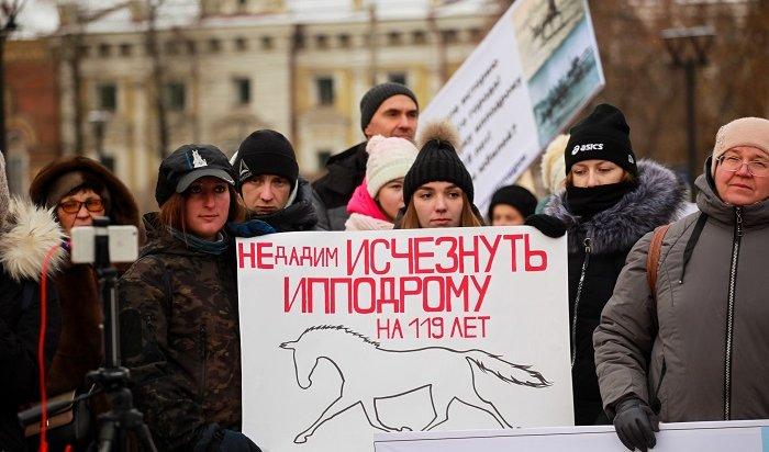 Иркутяне вышли намитинг взащиту ипподрома (Фото)