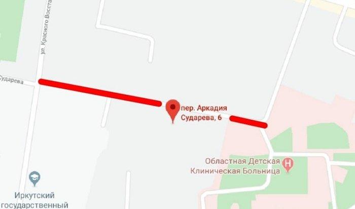 ВИркутске закроют проезд впереулке Сударева доконца года