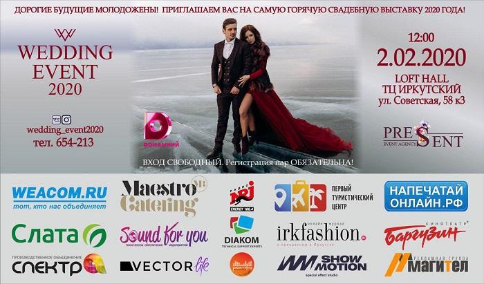 Свадебная выставка Wedding Event 2020состоится вИркутске 2февраля