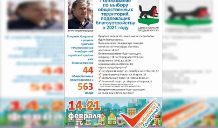 ВИркутске проходит рейтинговое голосование повыбору территорий для благоустройства в2021году