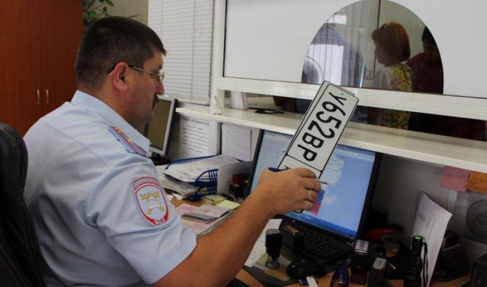 ВИркутске один изпунктов порегистрации транспорта переехал вРабочее