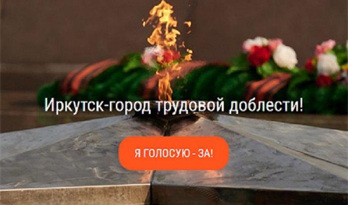 ВИркутске готовят ходатайство президенту России оприсвоении звания «Город трудовой доблести»