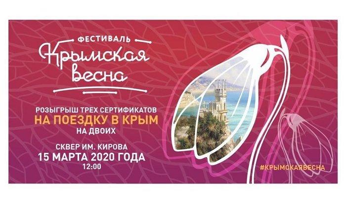 Фестиваль «Крымская весна» пройдет вИркутске