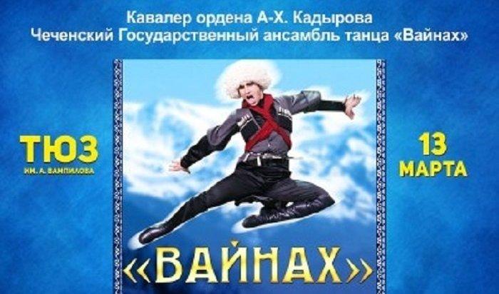 ВИркутске перенесли выступления чеченского ансамбля танца «Вайнах» из-за коронавируса