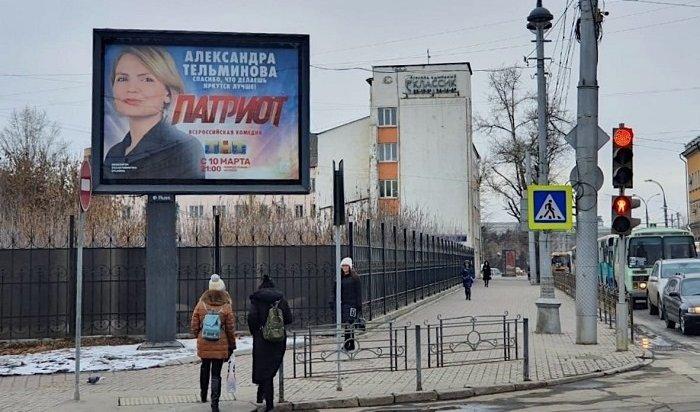 Экоблогер изИркутска стала лицом наружной рекламы сериала «Патриот» наТНТ