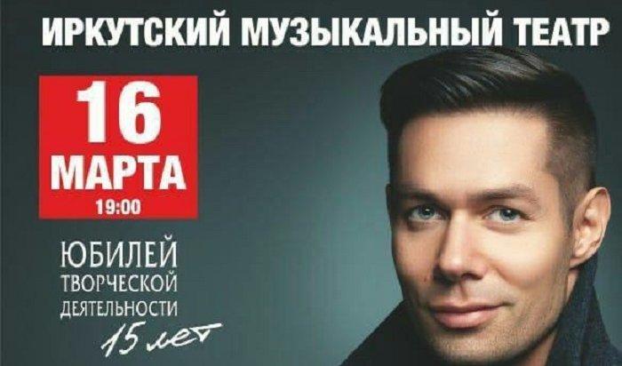 Стас Пьеха выступит вУсолье, Ангарске иИркутске сюбилейной программой (Видео)