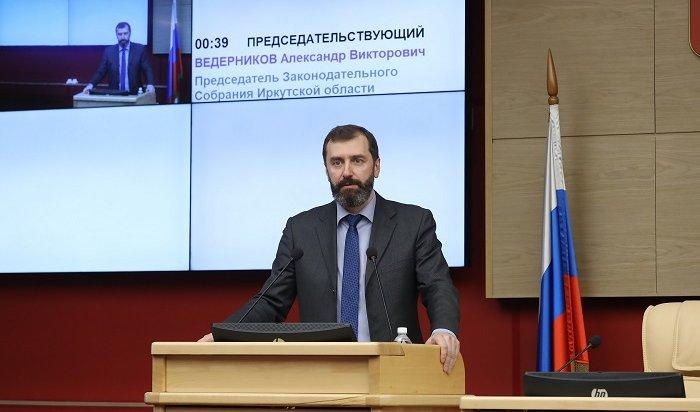 Александр Ведерников избран председателем Законодательного собрания Иркутской области