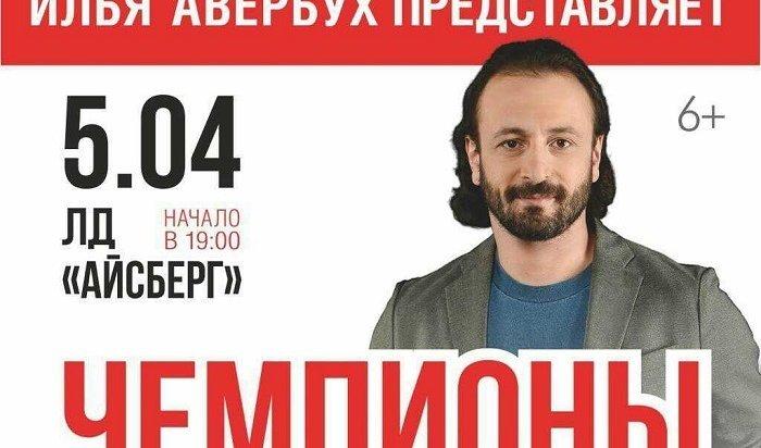 Ледовое шоу Ильи Авербуха перенесли вИркутске на20ноября