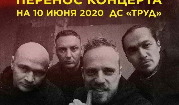 Концерт группы «Каста» вИркутске перенесли на10июня
