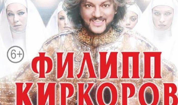 Киркоров перенес концерт вИркутске из-за коронавируса