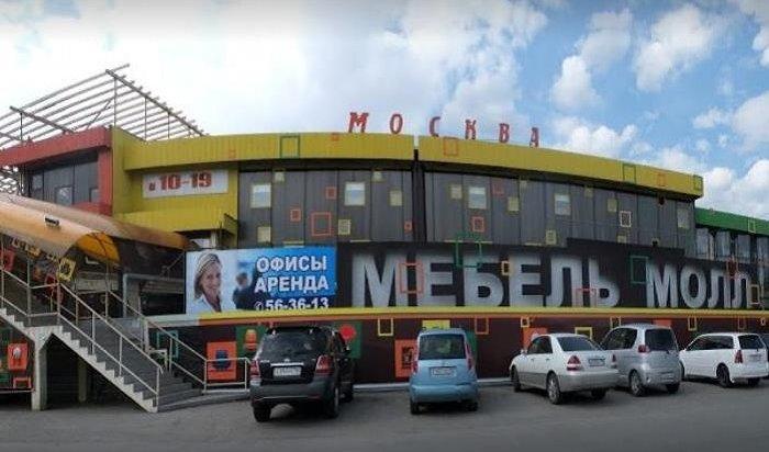 Мебельный центр «Москва» временно закрыли из-за нарушений требований пожарной безопасности