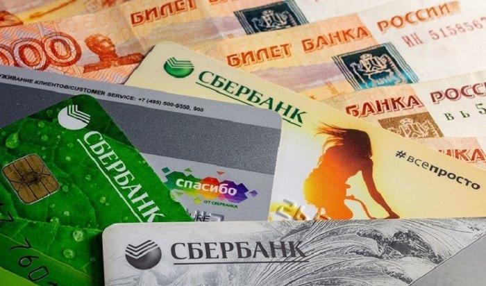 Сбербанк вводит комиссию запереводы от50тысяч рублей вмесяц