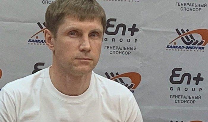Евгений Хвалько занял пост главного тренера «Байкал-Энергии»