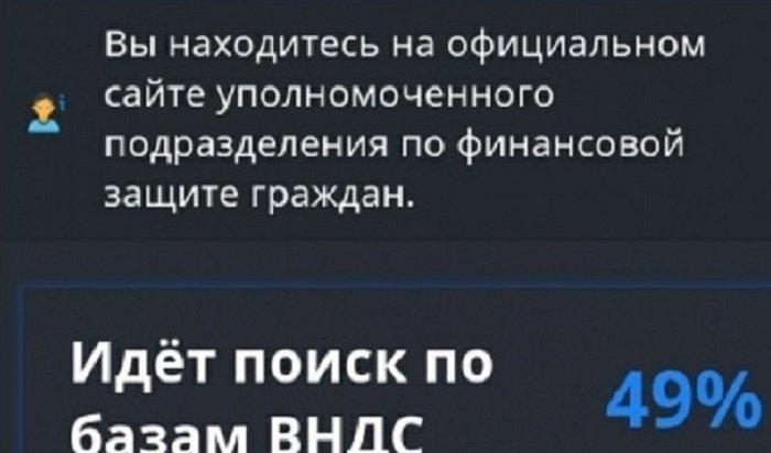 Иркутянин, желая получить деньги засамоизоляцию, стал жертвой аферистов