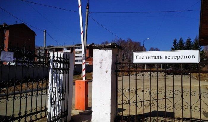 Иркутский госпиталь ветеранов войн перепрофилируют винфекционный госпиталь (Фото)