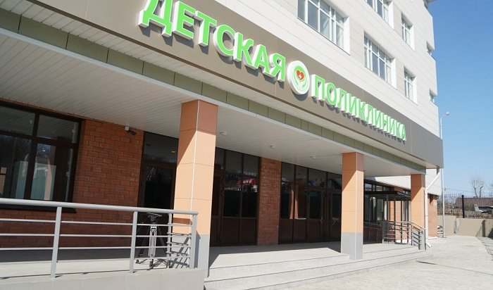 Новую детскую поликлинику №9 вИркутске откроют всередине августа