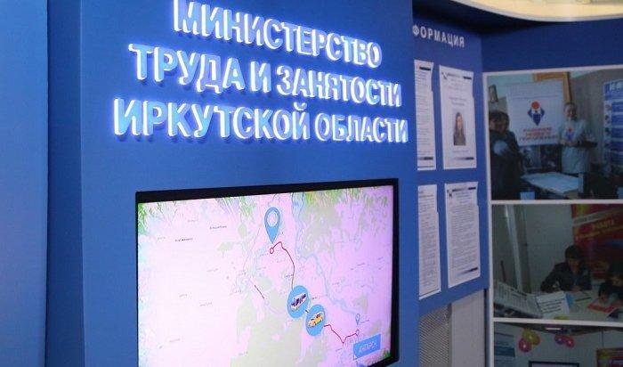 Пособие побезработице можно оформить онлайн вИркутской области