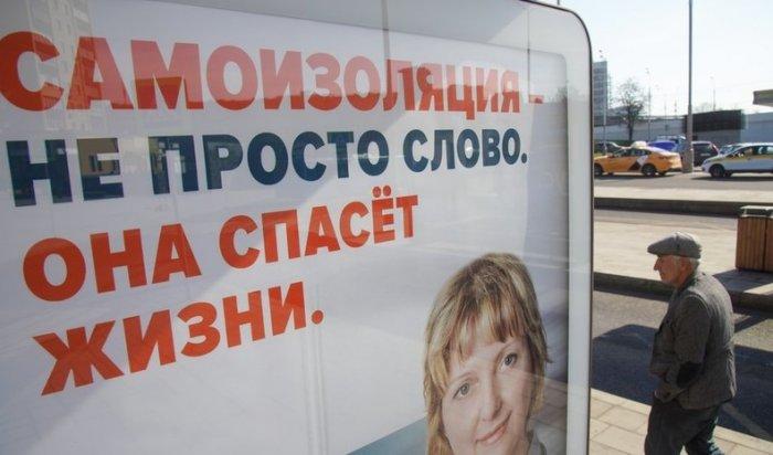 ВИркутской области привлекут кответственности более 1000нарушителей режима самоизоляции (Видео)