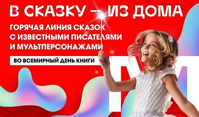 Кволонтерам горячей линии #вСказкуИзДома присоединятся известные писатели иперсонажи мультфильмов