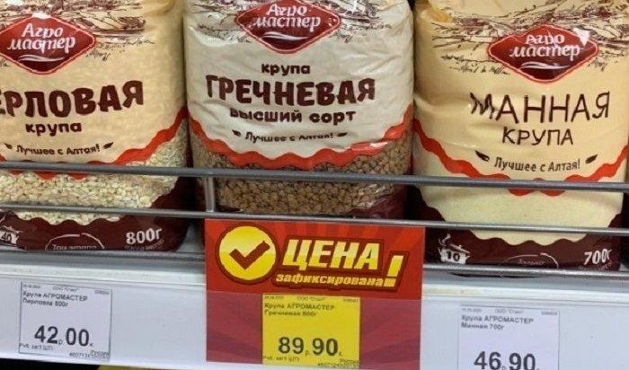Цены нахлеб, кур, крупы, колбасу имолочные продукты заморозят вторговых сетях Иркутской области