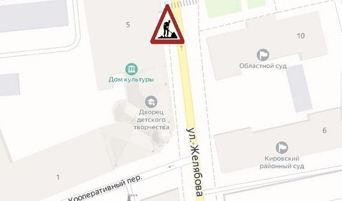 ВИркутске ограничат проезд понескольким улицам