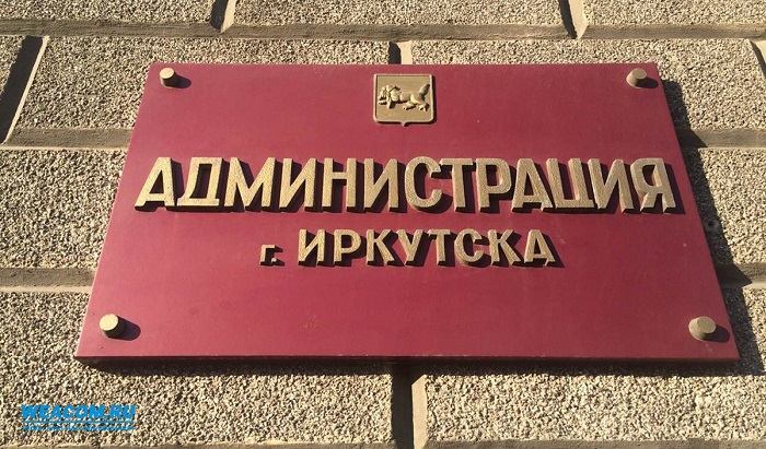 Трех чиновников мэрии Иркутска уволили пособственному желанию