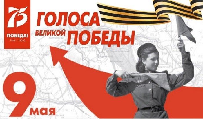 Иркутский кинофонд покажет вYouTube документальный фильм оветеранах «Голоса Победы»