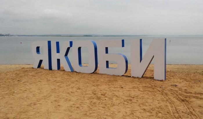 Залив Якоби вИркутске начали готовить клетнему сезону