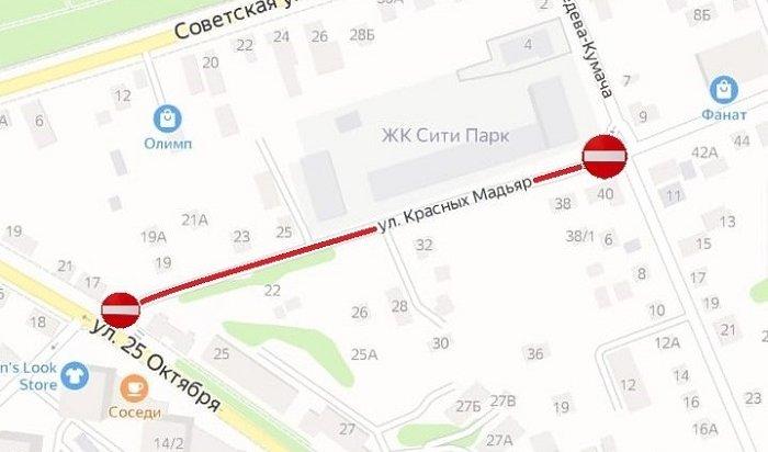 ВИркутске частично закроют проезд наулицах Красных Мадьяр и25Октября до20августа