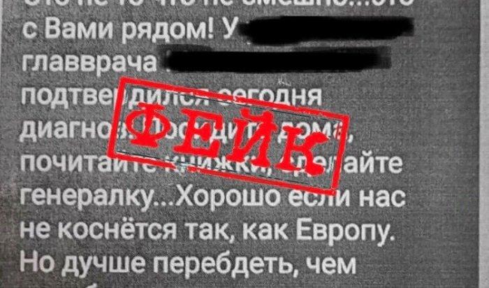 Усольчанку оштрафовали зафейк окоронавирусе углавврача местной больницы (Видео)