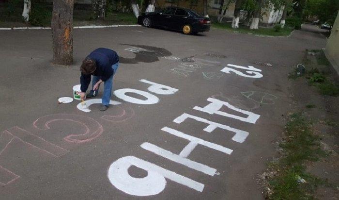 День России отпразднуют вПриангарье вонлайн-формате