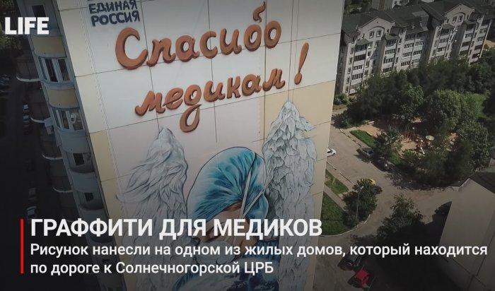 Граффити сврачом— ангелом-хранителем появились вПодмосковье