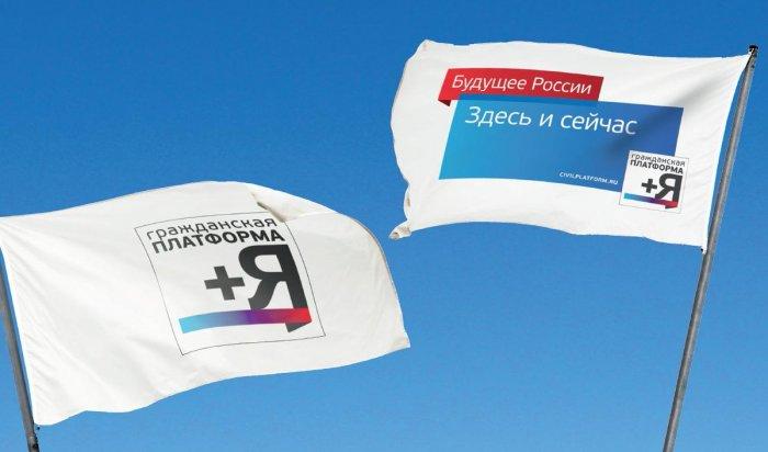 «Гражданская платформа» выдвинула кандидата вгубернаторы Иркутской области