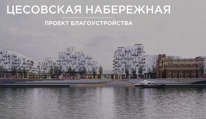 Иркутян приглашают принять участие вопросе осоздании общественного пространства наЦесовской Набережной