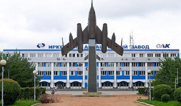 ВИркутске распространяют листовки обувольнениях наавиазаводе