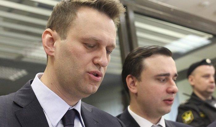 Навальный объявил оликвидации некоммерческого Фонда борьбы скоррупцией