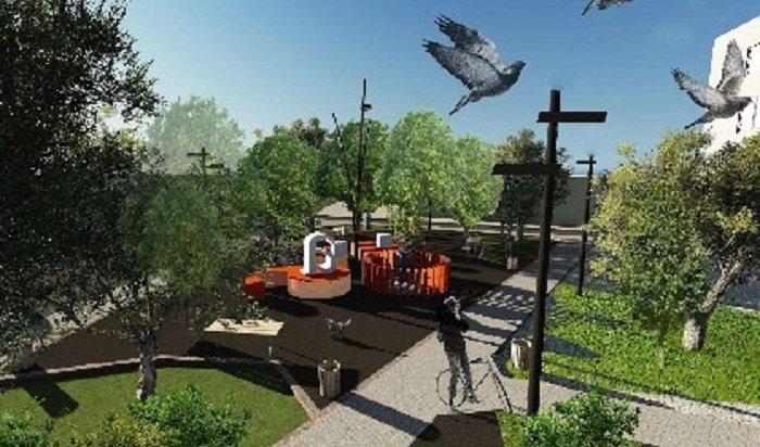 Наулице Чкалова создают сквер, посвященный немецкому городу Пфорцхайм