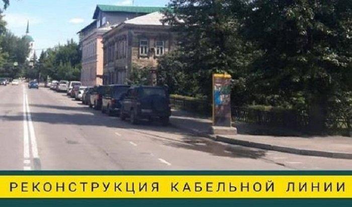Вцентре Иркутска до15октября будут менять кабельную линию электросетей