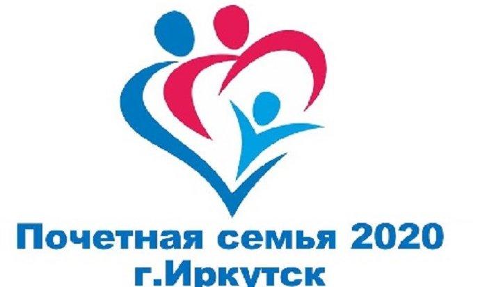 Стартовал конкурс «Почетная семья города Иркутска 2020»