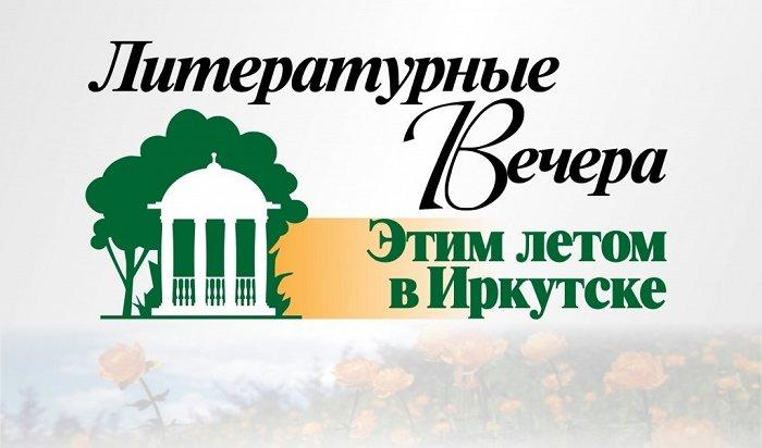 Литературные вечера «Этим летом в Иркутске» пройдут в онлайн-формате