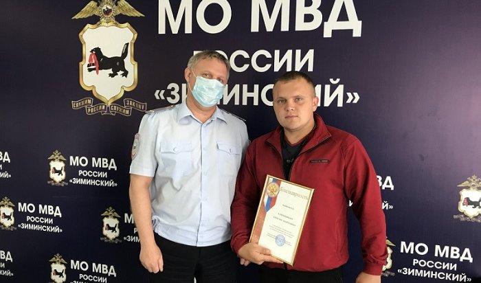 Полиция наградила жителя Зимы запомощь взадержании грабителя