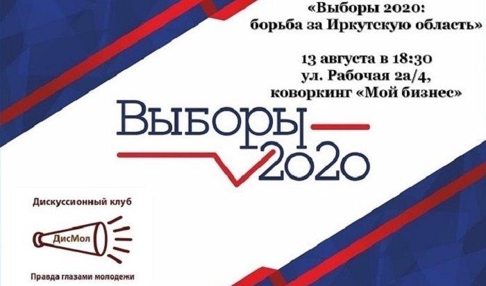 Сегодня пройдет открытый круглый стол скандидатами напост губернатора Иркутской области
